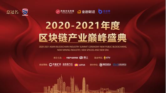 2020-2021年度区块链产业巅峰盛典开幕在即2020-2021年度区块链产业巅峰盛典开幕在即