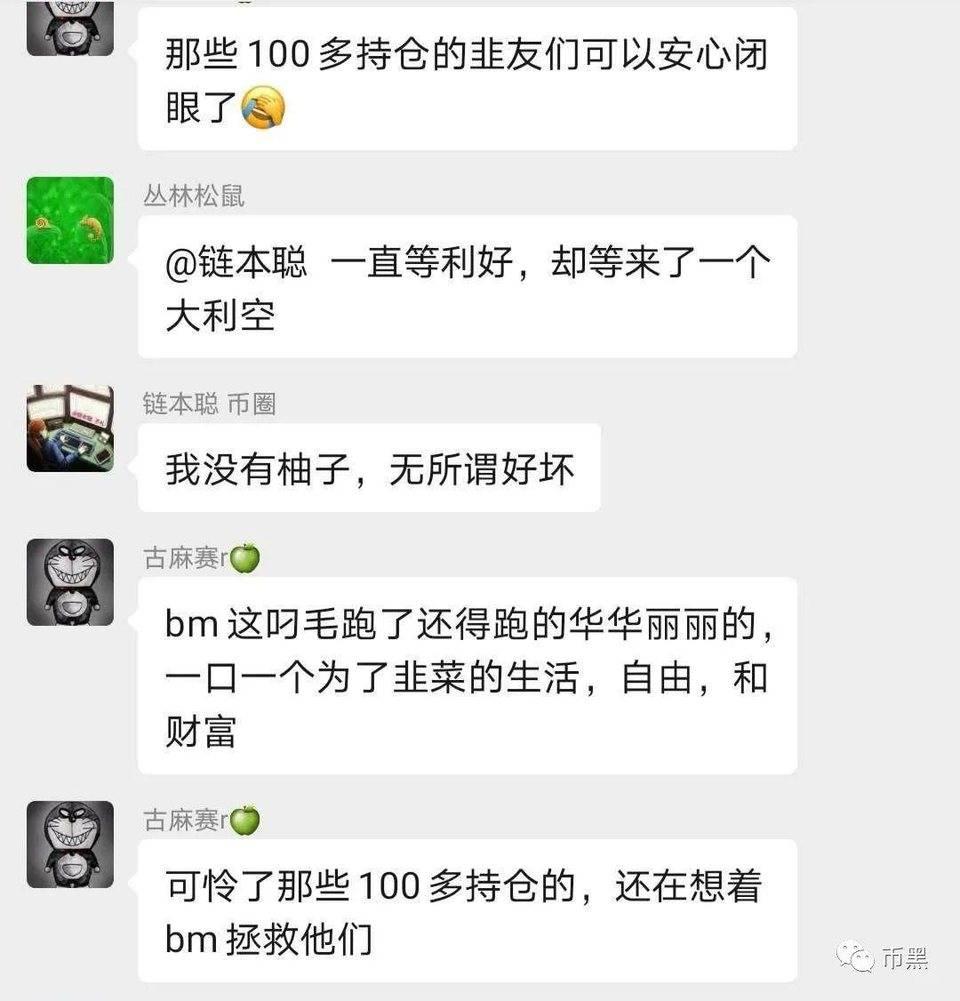 """BM宣布离开EOS,""""孙割""""的波场公链都比它香!!!插图1"""