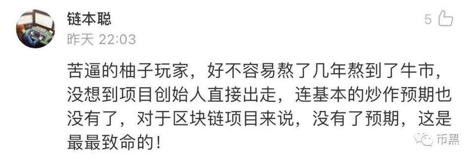 """BM宣布离开EOS,""""孙割""""的波场公链都比它香!!!插图3"""