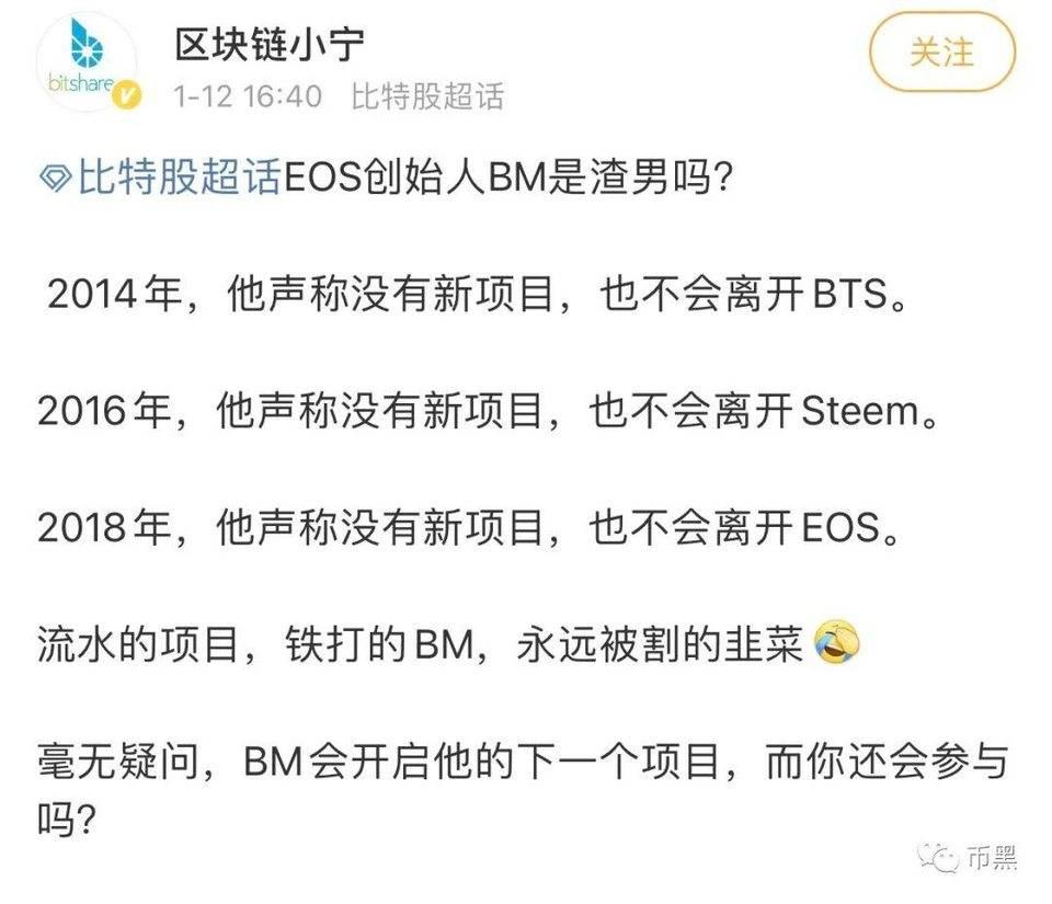 """BM宣布离开EOS,""""孙割""""的波场公链都比它香!!!插图6"""