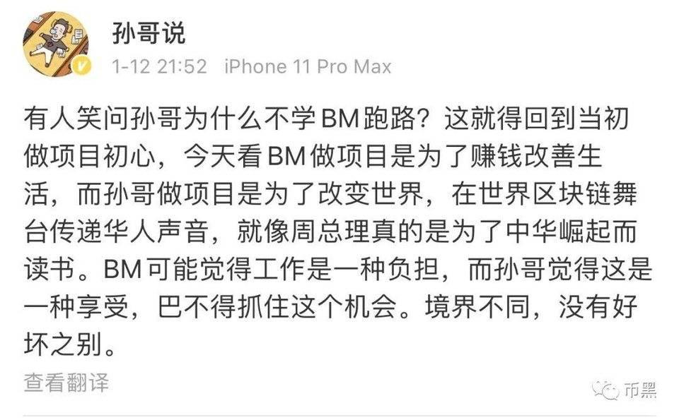"""BM宣布离开EOS,""""孙割""""的波场公链都比它香!!!插图7"""