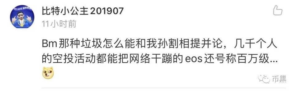 """BM宣布离开EOS,""""孙割""""的波场公链都比它香!!!插图9"""