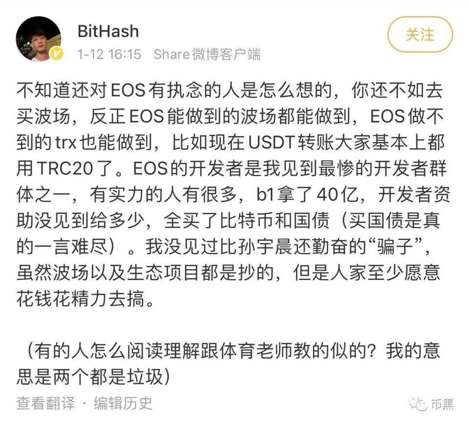 """BM宣布离开EOS,""""孙割""""的波场公链都比它香!!!插图12"""