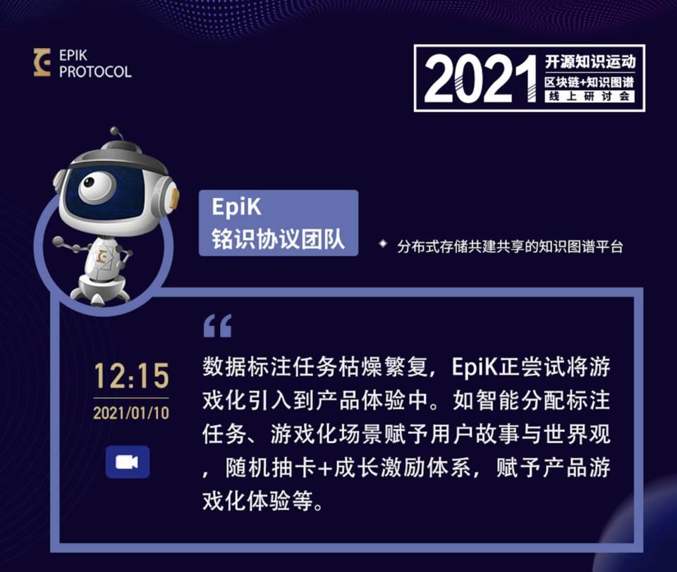 专家云集预祝 EpiK 产品 1.0 发布,构建开放图谱基石插图1