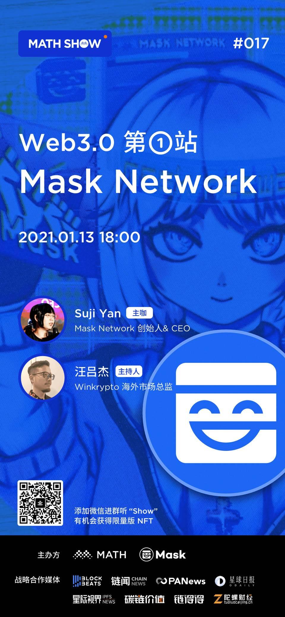 如何访问Web3.0?mask network创始人介绍产品功能和隐私功能插图