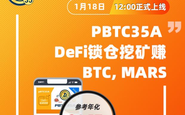"Gate.io ""理财宝""上线PBTC35A DeFi锁仓挖矿赚BTC, MARS,浮动利率约60%"