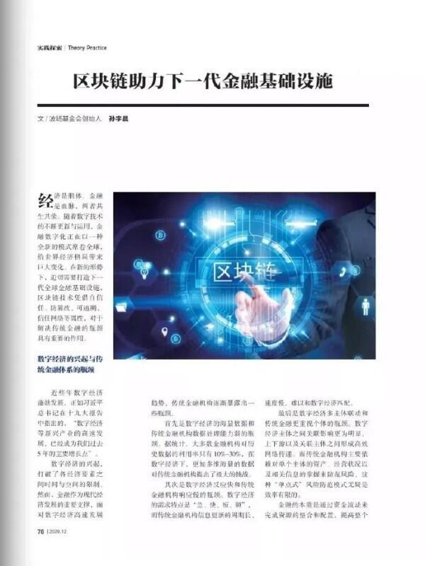 孙玉辰发表文章《区块链助力中国信息产业下一代金融基础设施建设》