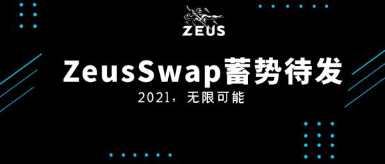 时刻准备着,持续奋斗中……是ZeusSwap在DEX混战中杀出重围的核心