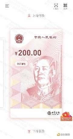 深圳第三次派2000万数字人民币红包 专家:全面推行仍有难度