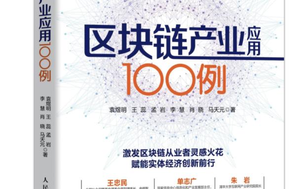 火链科技研究院年度重大贡献《区块链产业应用百例》发布,启迪区块链智能化转型
