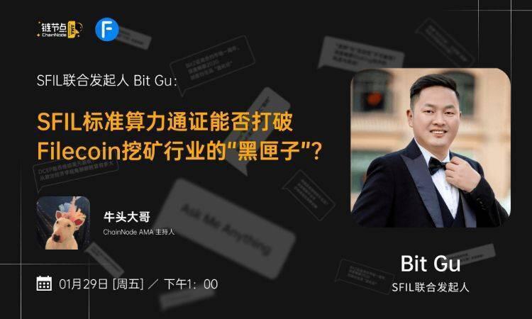 "sfil如何通过锚定filecoin计算能力来打破采矿业的""黑匣子""?"