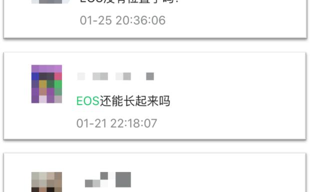 不要幻想:EOS可能很酷