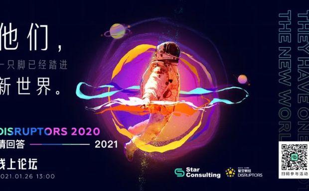 defi circuit颠覆者眼中的2021:市场规模、投资选择、如何走出圈子和国际化