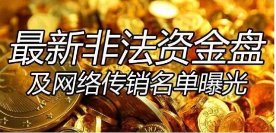 【曝光】2月最新资金盘预警名单