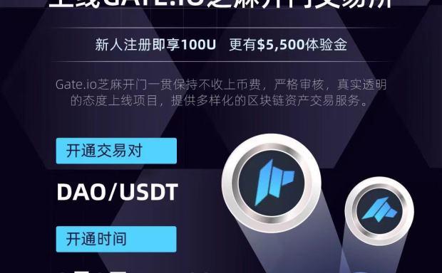 Gate.io Startup 项目 DAO Maker (DAO) 2月9 日17:00首发上线交易