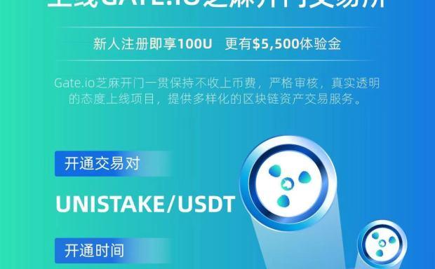 Gate.io芝麻开门将在观察区上线 Unistake (UNISTAKE) 交易的公告