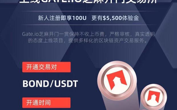 Gate.io芝麻开门将上线BOND交易的公告