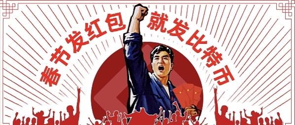 Gate.io百万红包大派送:春节发红包 就发比特币