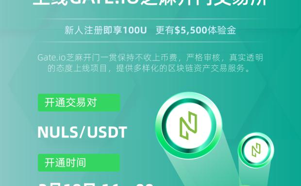 Gate.io芝麻开门将上线 Nuls (NULS) 交易的公告