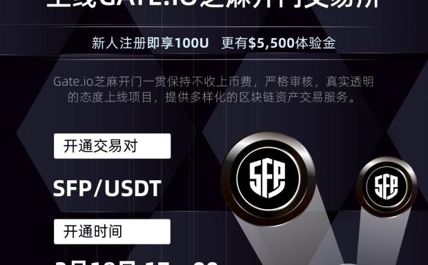 Gate.io芝麻开门将上线 SafePal (SFP) 交易的公告