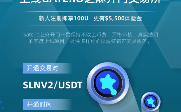 Gate.io芝麻开门关于完成投票和上线 StarLink (SLNV2)交易的公告