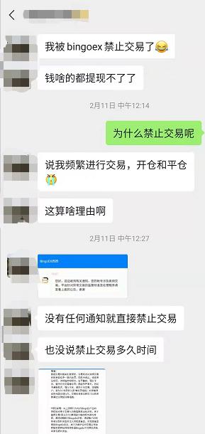 """曝光丨BingoEx交易所收割韭菜成习惯,再现""""封号没收盈利""""骚操作"""