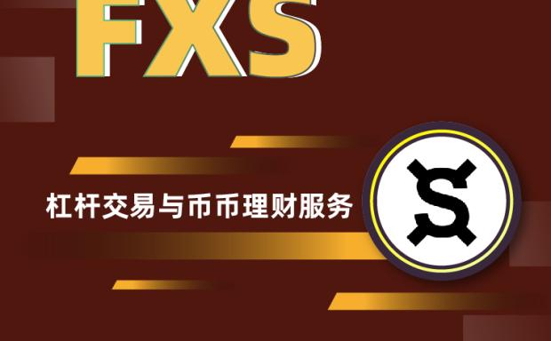 Gate.io芝麻开门上线 Frax Share (FXS) 杠杆交易和币币理财服务