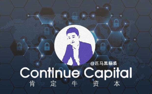 继续资本:加密市场和项目逻辑的15个观点