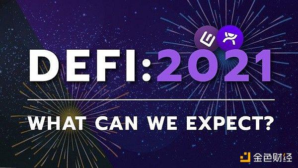 在2021年,defi行业的发展方向是否正在改变并迎来一个新的未来?