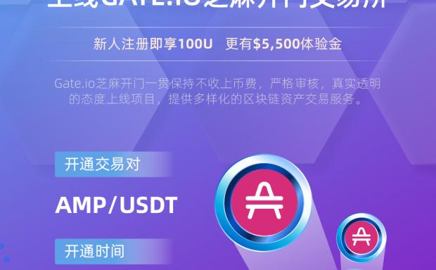 Gate.io芝麻开门将上线 Amp (AMP) 交易的公告