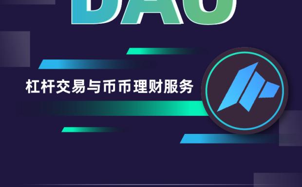 Gate.io芝麻开门上线 DAO Maker (DAO) 杠杆交易和币币理财服务