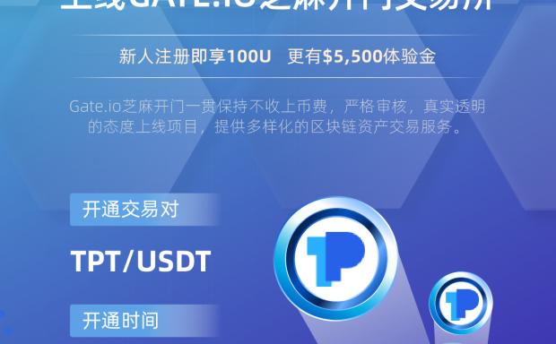Gate.io芝麻开门关于完成投票和上线 TokenPocket (TPT)交易的公告