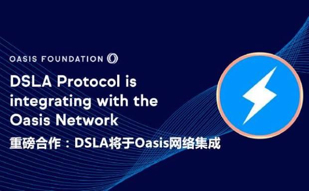 Oasis×DSLA 协议:推出 DSLA 协议的最大端口「Oasis Edition」,集成 ROSE 代币