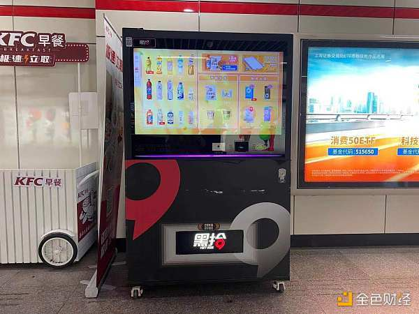 金色前哨丨上海地铁站现支持数字人民币支付的售货机 可二维码支付