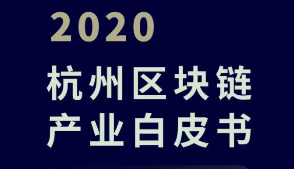 《2020杭州区块链产业白皮书》,2月26日重磅发布!