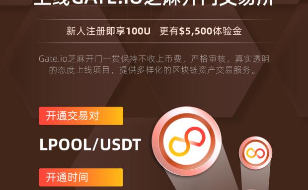 Gate.io芝麻开门将上线 Launchpool(LPOOL) 交易的公告