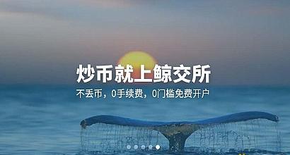 """崩盘预警提示,全球第一去中心化交易所""""鲸交所""""要 跑路了?"""