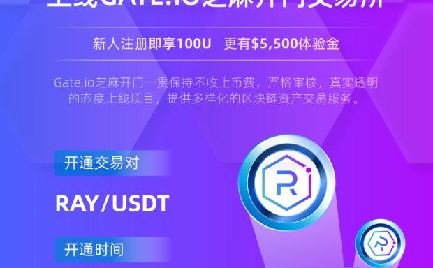 Gate.io芝麻开门将上线 Raydium (RAY) 交易的公告
