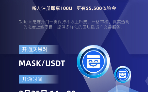 Gate.io 芝麻开门将上线 Mask Network(MASK) 交易的公告