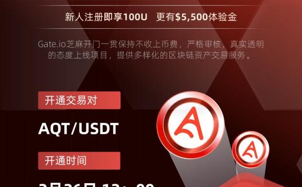 Gate.io芝麻开门关于完成投票和上线 Alpha Quark Token(AQT)交易的公告