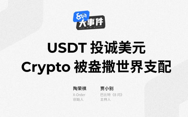 巴比特直播丨USDT投诚美元,Crypto被盎撒世界支配