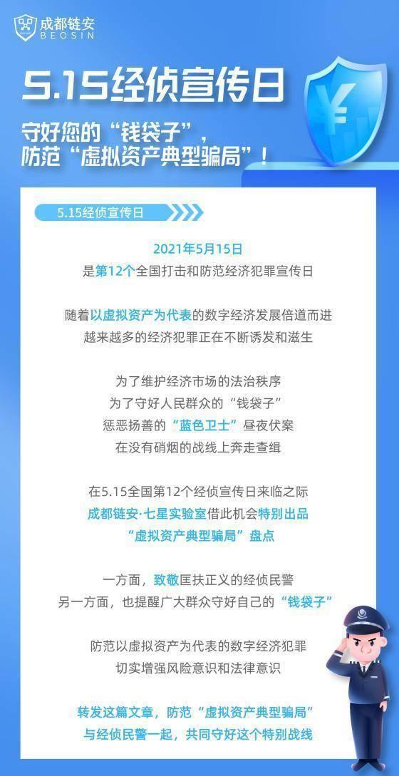 """经济调查宣传日:守住""""钱袋子""""防范""""虚拟资产典型欺诈"""""""