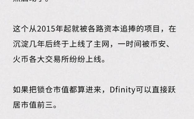 dfinity是上一个天王级项目的新财富密码吗?