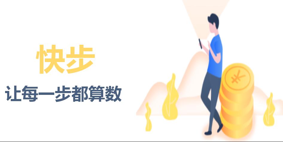 """「港股恒生指数」警告:""""步行赚钱""""应用程序即将崩溃。经营者与""""利益分类""""有关 (http://www.wanbangwuliu.com/) 比特币合约 第1张"""