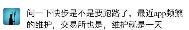 """「港股恒生指数」警告:""""步行赚钱""""应用程序即将崩溃。经营者与""""利益分类""""有关 (http://www.wanbangwuliu.com/) 比特币合约 第2张"""