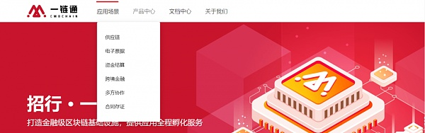 招行区块链门户网站正式上线
