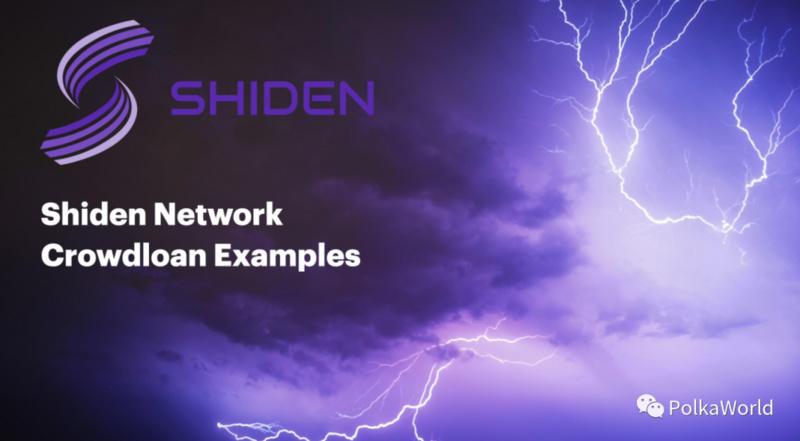 币世界-Plasm发布Shiden众贷奖金说明