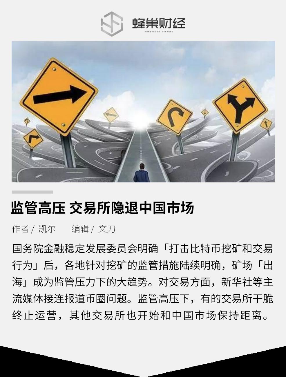 币世界-监管高压 交易所隐退中国市场
