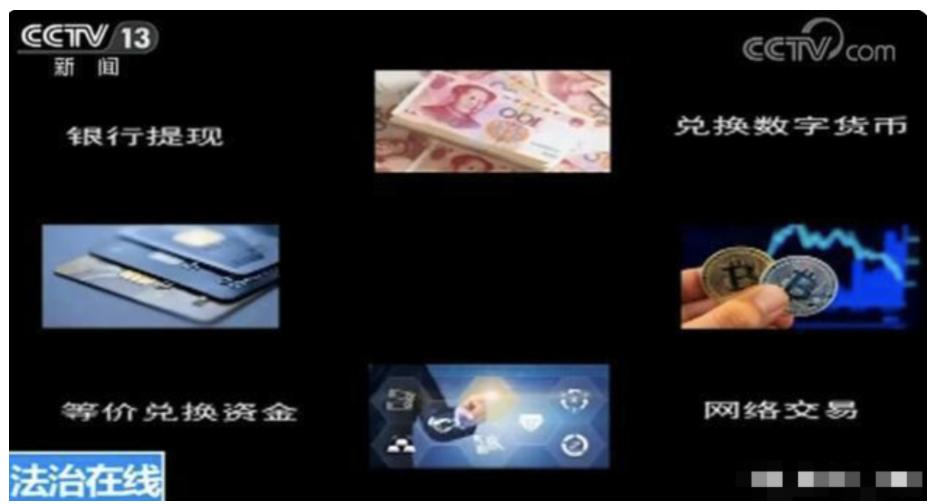 币世界-马斯克遭黑客威胁 加密货币犯罪该如何追踪?
