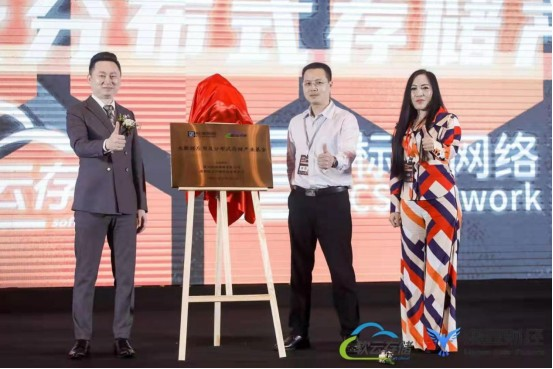 2021全球分布式存储应用大会暨软云存储Swarm生态系统发布会在福州成功召开